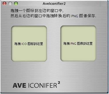AveIcon 汉化版