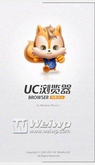 UC浏览器(WP7)