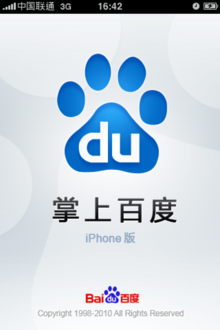 掌上百度 BaiduMobile(PPC)