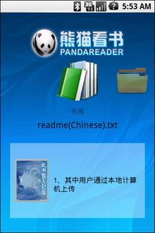 熊猫看书(S60五版)