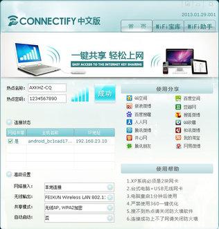 Connectify中文版