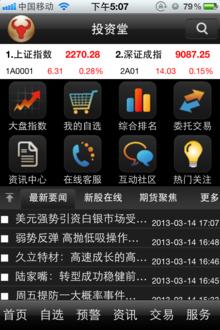 投资堂免费手机炒股票软件 for iphone