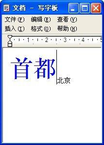 汉谷无重码输入法
