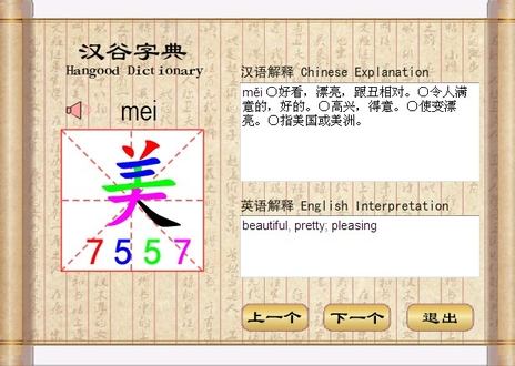 汉谷拼形输入法字典(动画版)
