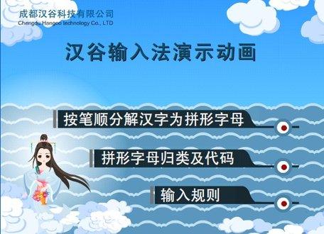 汉谷拼形输入法教学动画 天女散花
