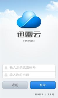 迅雷云 for iPhone