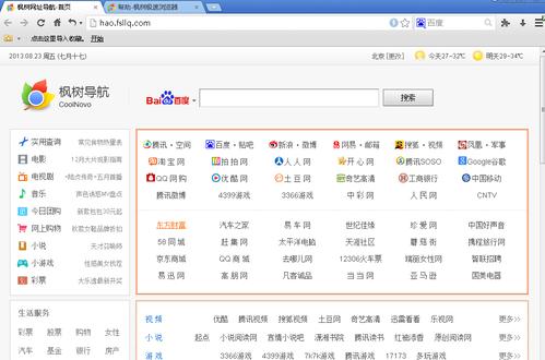 枫树极速浏览器(CoolNovo)