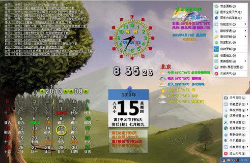 星语桌面天气日历
