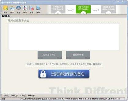 InoteBox 邮箱网络记事本