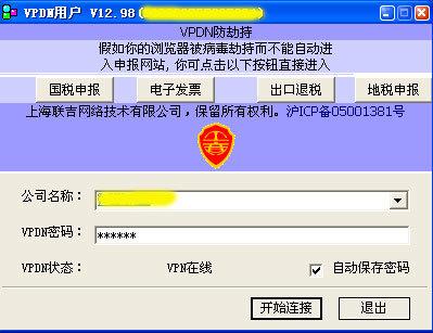 VPDN用户