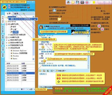 特勤QQ聊天记录查看器