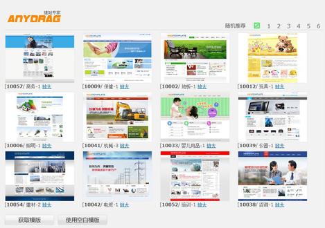 建站专家网站建设系统