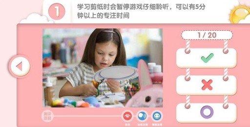 儿童发展评测tv版