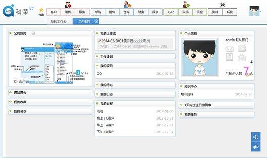 科荣AIO管理系统