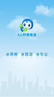 KC网络电话iPhone版