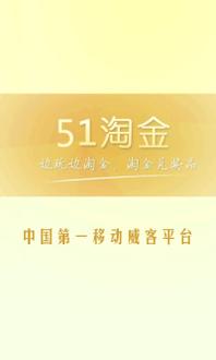 51淘金安卓版