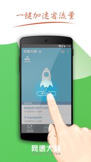 网速大师Android版