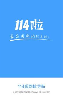 114啦导航iPhone版
