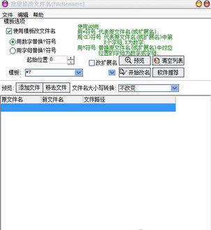 文件名修改工具