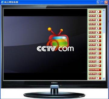 风云网络电视机