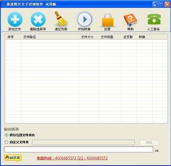 捷速图片文字识别软件