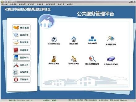 公共服务管理平台