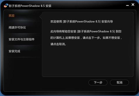 影子系统(PowerShadow)