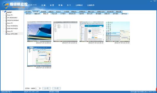超级眼局域网监控软件