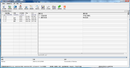 天盾MAC数据恢复软件