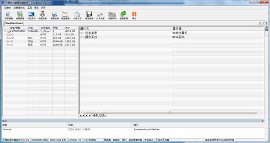 天盾Unix数据恢复软件