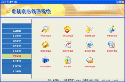 金峰商业管理系统