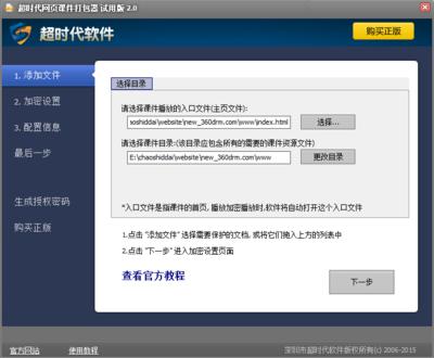网页课件打包加密器