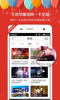 爱网游Android版