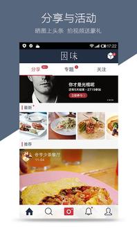 因味-美食相机Android版