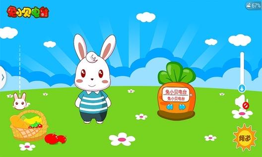 兔小贝电台