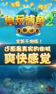 电玩捕鱼2