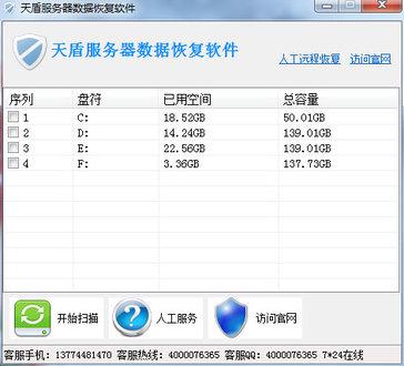 天盾服务器数据恢复软件