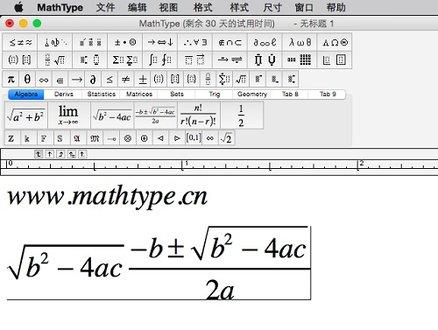 mathtype数学公式编辑器正式版6.
