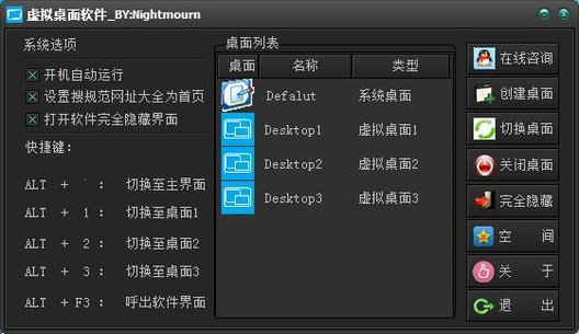虚拟桌面(VirtualDesktop)