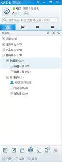 汇讯wiseuc(企业即时通讯软件)