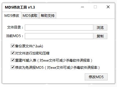 MD5修改工具