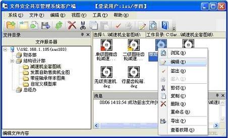 sac文件安全共享管理系统