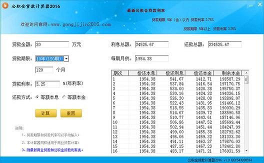 公积金贷款计算器2016