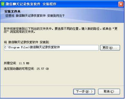 苹果手机微信记录删除恢复软件