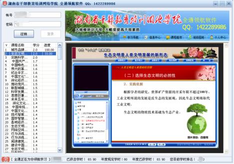 湖南省干部教育培训网络学院学习助手