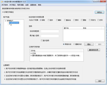 大势至共享文件夹访问权限设置软件