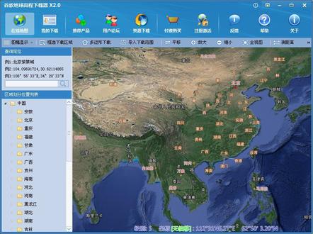 谷歌地球高程下载器官方下载