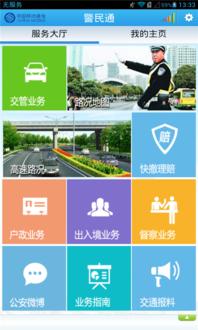 广州警民通app