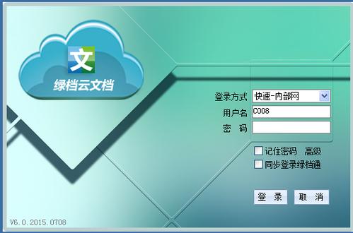 绿档云文档管理软件