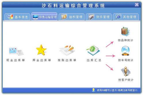 沙石料运输管理软件